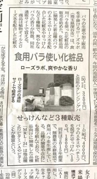 2018.06.09日本経済新聞埼玉経済面
